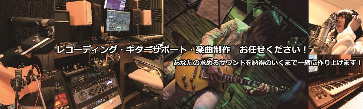 レコーディング・楽曲制作依頼お任せください。